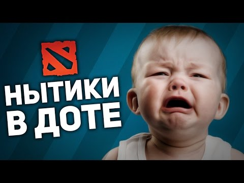 видео: НЫТИКИ В ДОТЕ!