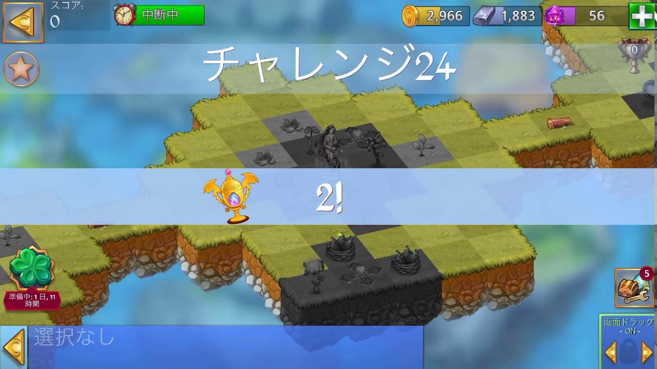 チャレンジ 24 ドラゴン マージ