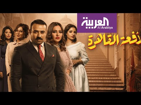 أبطال دفعة القاهرة قدموا روح الزمن الجميل  - 23:53-2019 / 5 / 22