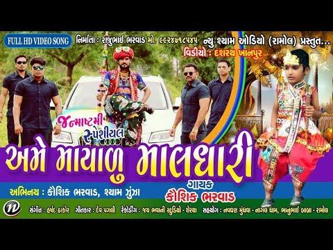 AME MAYALU MALDHARI || KAUSHIK BHARWAD|| HD VIDEO 2017: SONG :- Bhoda Bharwad Ame  SINGER:- Kaushik Bharvad LYRICS :- Dev Pagli MUSIC :- Harshad Thakor VIDEO EDITOR :- Kishor Rajput VIDEO DIRECTOR :- Dashrat Khanpur PRODUCER :- Rajubhai Bharvad (Ramol) COMPANY LABEL :- Shyam Audio
