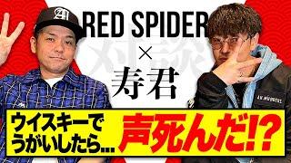YouTube動画:寿君がウイスキーでうがい…?RED SPIDER×寿君 対談企画【前編】