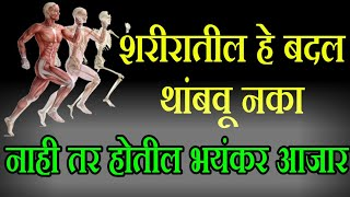 हे कधीच करू नका, human body changes, dr swagat todkar health tips