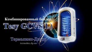 Комбинированный бойлер Tesy GCVS   видео обзор(, 2016-01-03T07:30:51.000Z)