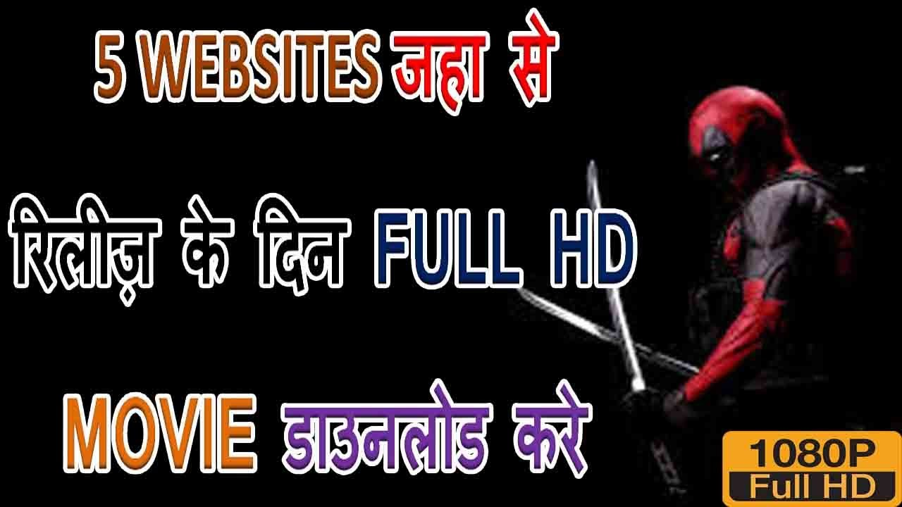 5 websites to download latest hd movies on release date.नयी