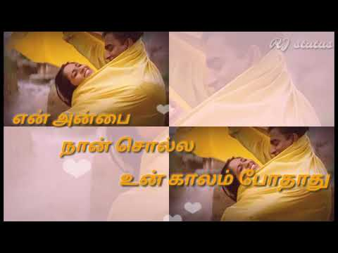 Kathal Sadu Gudu Song Lyrics || Download👇||Tamil Whatsapp Status || RJ Status||alaipaiyuthey Movie