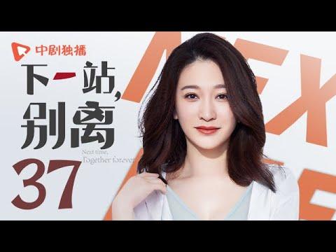 下一站别离 37   Next time, Together forever 37(于和伟、李小冉、邬君梅 领衔主演)