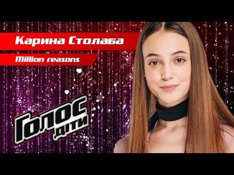 """Карина Столаба – """"Million Reasons"""" – нокауты – Голос. Дети 5 сезон"""