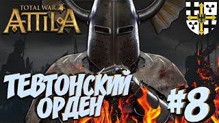 видео Восьмой крестовый поход