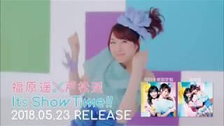 出演者:福原遥×戸松遥 篇 名:--- 商品名:「It's Show Time!!」 企業...