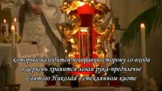 Святой Николай Чудотворец. San Nicolò.