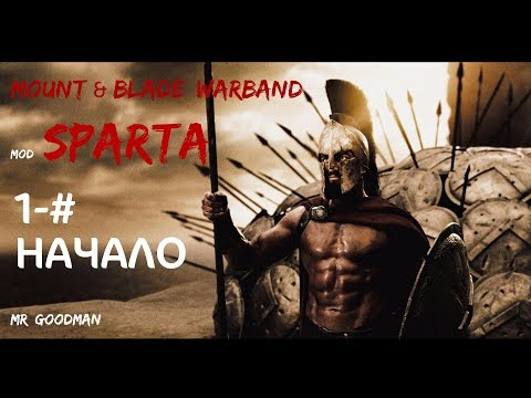 Mount And Blade:Warband | Мод: SPARTA! 1# Начало