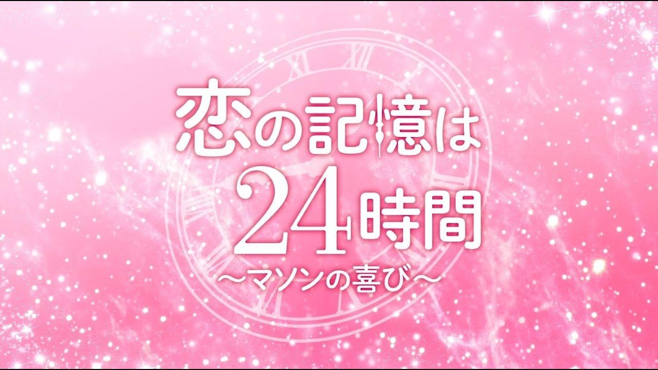 時間 記憶 流 の 24 は 韓 ドラマ 恋
