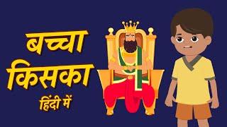 बच्चा किसका ?Hindi Story | Hindi Stories For Kids | kahaniya | Pari Ki Kahani | Hindi Fairy Tales