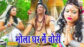 Bhola Ghar Mein Chori || भोला घर में चोरी || Bhojpuri Kawar Songs
