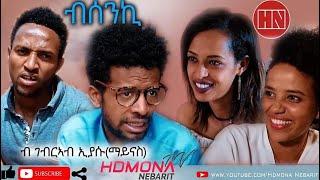 HDMONA - ብሰንኪ ብ ገብረኣብ ኢያሱ (ማይናስ) Bsenki by Gebreab Eyasu (maynas) - New Eritrean Comdey 2019