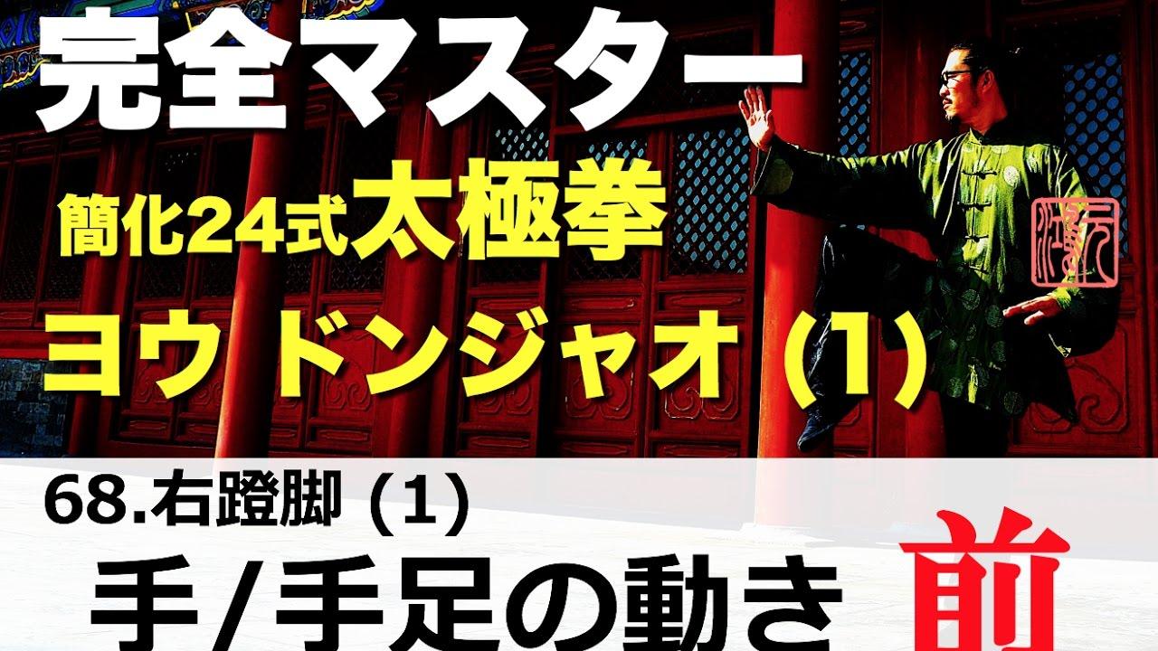 完全マスター簡化24式太極拳68.ヨウ ドンジャオ:右蹬腳(1)手の ...