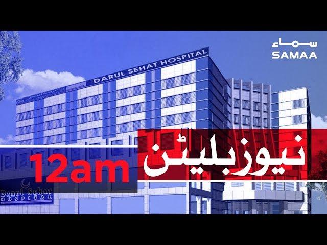 Samaa Bulletin - 12AM - 25 April 2019
