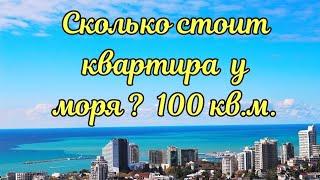 Квартира с ремонтом  р.н. Мамайка/Недвижимость в Сочи /Купить квартиру в Сочи по хорошей цене.