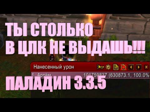 ГАЙД НА САМОГО СИЛЬНОГО ПАЛАДИНА WOW 3.3.5a