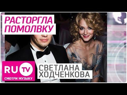 💔 Светлана Ходченкова бросила жениха