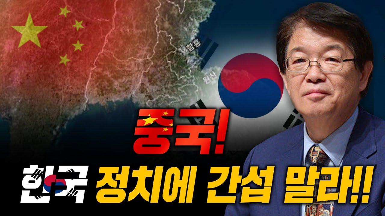 [이춘근의 국제정치 203-1회] 중국! 한국 정치에 간섭 말라!!