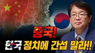 [이춘근의 국제정치 203-1회] 중국! 한국 정치에 …