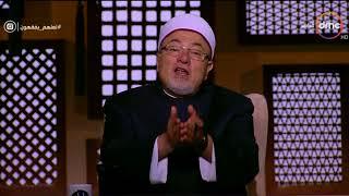 الشيخ خالد الجندى: يمكن أكل لحم الخنزير فى حال وجود اضطرار
