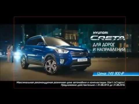 Hyundai Creta в России реклама