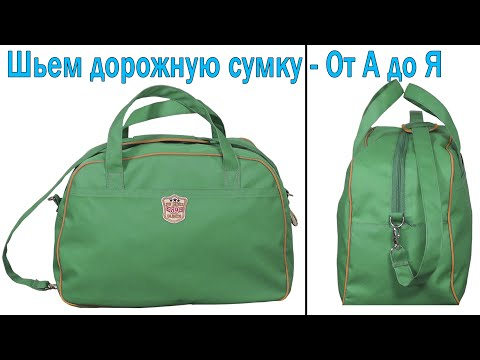 Дорожные сумки из ткани своими руками выкройки фото