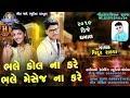 Vidur Rathva New Timli || Bhale Call Na Kare || New Gujarati Song 2019 || Dj Nonstop Timli