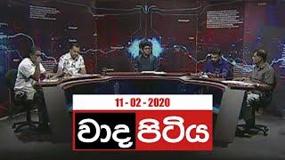 Waada Pitiya | 11th February 2020 Thumbnail