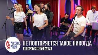 Новые Самоцветы - Не повторяется такое никогда (Золотой Микрофон, Русское Радио)