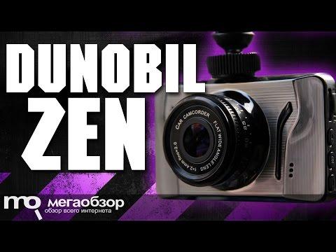Dunobil Zen обзор видеорегистратора