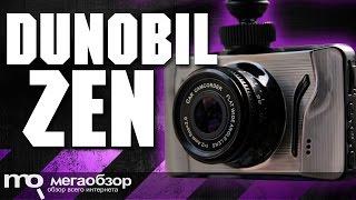 видео Dunobil Видеорегистратор Xenon