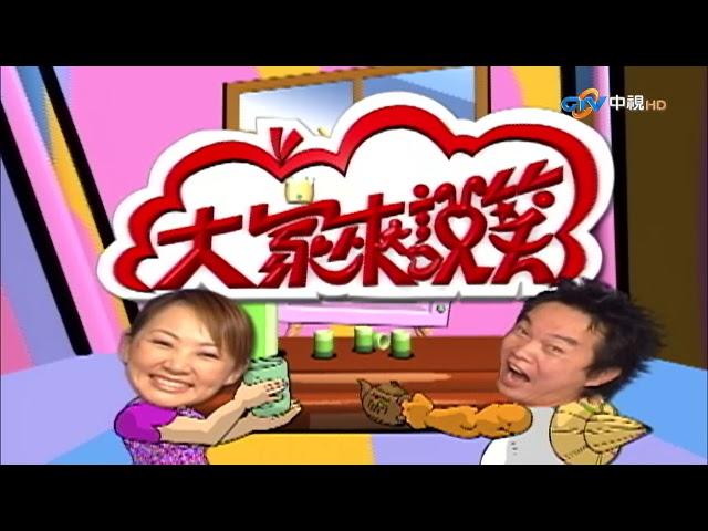 【大家來說笑】(劉美玲、呂雪鳳、許秀年/高雄市尚星敬老協會)第880集_2007年
