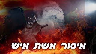 איסור אשת איש | הרוחות מספרות - הרב יעקב בן חנן