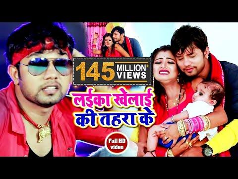 लईका खेलाई की तहरा के #video_song #neelkamal Singh Laika Khelai Ki Tahara Ke #bhojpuri Video