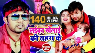 लईका खेलाई की तहरा के - #Video_Song - #Neelkamal Singh - Laika Khelai Ki Tahara Ke - #Bhojpuri Video