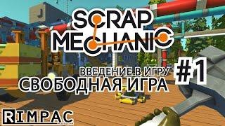 Scrap Mechanic | #1 | Обучение для начинающих, въезжаем в игру.