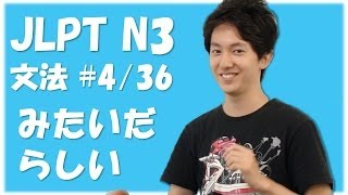 Japanese lessons JLPT N3 Grammar #4 [Nihongonomori Kento teacher]