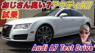 アウディA7試乗インプレッション Audi A7 Test Drive