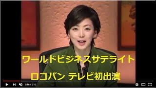 2005年12月10日放送 テレビ東京 ワールドビジネスサテライト 土曜版 特...