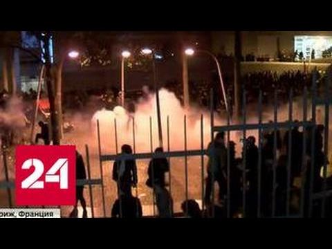Слезоточивый Париж: тысячи протестующих требуют справедливости