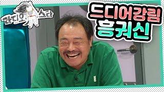"""[라디오스타] """"저는 총선에 출마하지 않겠습니다."""" '김흥국&김태원' 1편"""