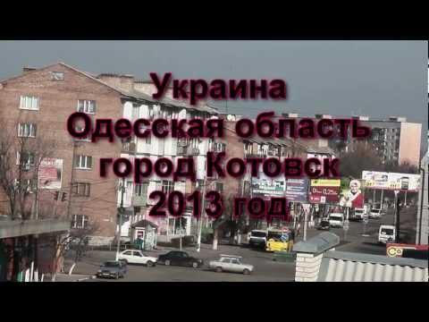 Наш город Котовск-2013г.. Одесская область.