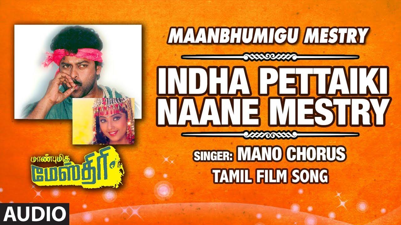Indha Pettaiki Naane Mestry Audio Song | Maanbhumigu Mestry | Chiranjeevi , Roja, Mee | Raj-Koti