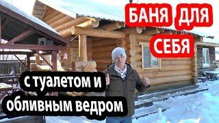 Баня МЕЧТА!  Баня 6х8 м с санузлом,  теплым полом и обливным ведром.