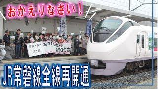 おかえりなさい!9年ぶりにJR常磐線 全線再開通!【なみえチャンネル第213回】