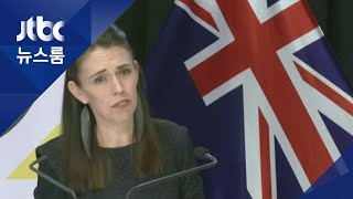신규 확진 1명…뉴질랜드, 코로나 전쟁 '승리' 선언 / JTBC 뉴스룸