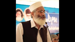 Government slogans to public relief but inflation has been increased: Siraj ul Haq